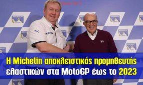 Η Michelin αποκλειστικός προμηθευτής ελαστικών στα MotoGP έως το 2023