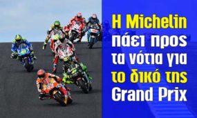 H Michelin πάει προς τα νότια για το δικό της Grand Prix