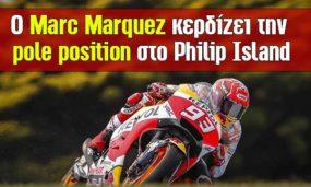 Ο Marc Marquez κερδίζει την pole position στο Philip Island