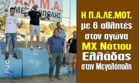Η Π.Α.ΛΕ.ΜΟΤ. με 6 αθλητές στον αγώνα MX Νοτίου Ελλάδας στην Μεγαλόπολη