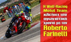 Η Wolf-Racing Motul Team κλείνει την αγωνιστική χρονιά με τον Roberto Farinelli