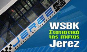WSBK: Στατιστικά της πίστας Jerez