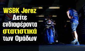 WSBK Jerez: Δείτε ενδιαφέροντα στατιστικά των Ομάδων