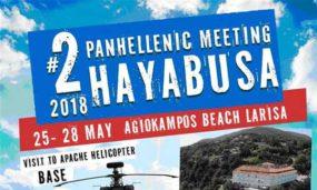 2η Πανελλήνια συνάντηση Hayabusa – 25-28 Μαΐου 2018