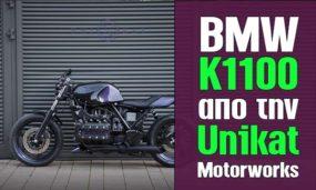BMW K1100 από την Unikat Motorworks