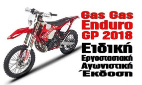 Gas Gas Enduro GP 2018 – Ειδική Εργοστασιακή Αγωνιστική Έκδοση