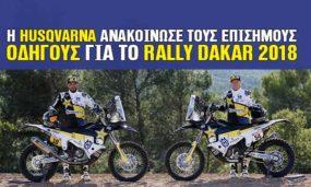 H Husqvarna ανακοίνωσε τους επίσημους οδηγούς της για το Rally Dakar 2018