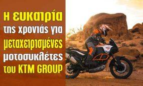 Η ευκαιρία της χρονιάς για μεταχειρισμένες μοτοσυκλέτες του KTM GROUP