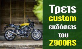 Τρεις custom εκδόσεις του Z900RS