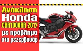 Ανάκληση του Honda CBR1000RR 2017 με πρόβλημα στο ρεζερβουάρ