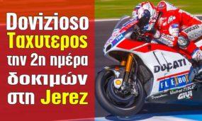 Ο Dovizioso ταχύτερος την 2η ημέρα δοκιμών στη Jerez – Τελικοί Χρόνοι