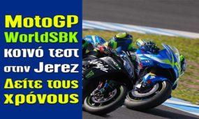 MotoGP & WorldSBK κοινό τεστ στην Jerez – Δείτε τους χρόνους