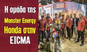Η ομάδα της Monster Energy Honda στην EICMA