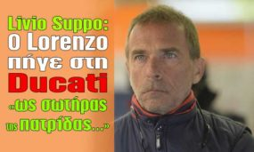Livio Suppo: «Ο Lorenzo πήγε στη Ducati ως «o σωτήρας της πατρίδας…»