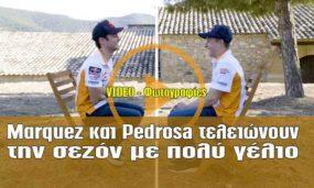 Márquez και Pedrosa τελειώνουν την σεζόν με πολύ γέλιο – VIDEO – Φωτογραφίες
