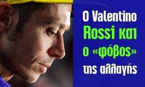 Ο Valentino Rossi και ο «φόβος» της αλλαγής
