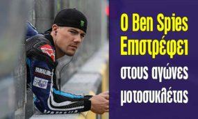 Ο Ben Spies επιστρέφει στους αγώνες μοτοσικλέτας