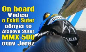 On board Video Ο Eskil Suter οδηγεί το Δίχρονο Suter MMX 500 στην Jerez
