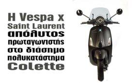 Η Vespa x Saint Laurent απόλυτος πρωταγωνιστής στο διάσημο πολυκατάστημα Colette