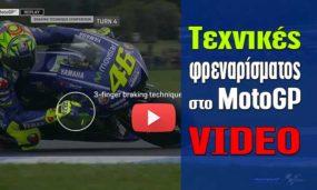 Τεχνικές φρεναρίσματος στο MotoGP – VIDEO
