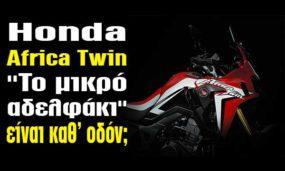 "Honda Africa Twin ""To μικρό αδελφάκι του"" είναι καθ' οδόν;"