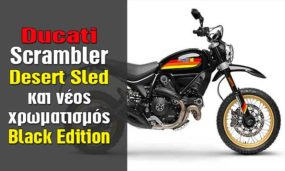 Ducati Scrambler Desert Sled και νέος χρωματισμός Desert Sled Black Edition