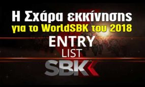 H Σχάρα εκκίνησης για το WorldSBK του 2018