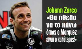 Johann Zarco: «Θα ήθελα να το κάνω όπως ο Márquez, είναι ο καλύτερος!»