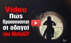 Πώς προπονούνται οι οδηγοί του MotoGP – VIDEO