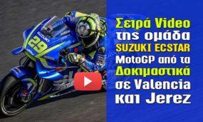 Σειρά Video της ομάδα SUZUKI MotoGP από τα δοκιμαστικά σε Valencia και Jerez