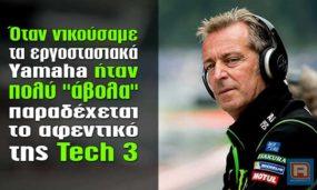 """Όταν νικούσαμε τα εργοστασιακά Yamaha ήταν πολύ """"άβολα"""", παραδέχεται το αφεντικό της Tech 3"""