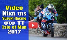 Video – Νίκη της Suzuki Racing στο TT Isle of Man 2017