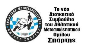 Τονέο Διοικητικό Συμβούλιο του Αθλητικού Μοτοσυκλετιστικού Ομίλου Σπάρτης
