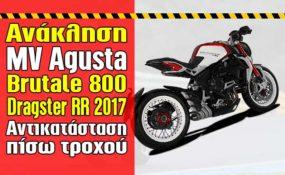 Ανάκληση MV Agusta Brutale 800 Dragster RR 2017 για Αντικατάσταση πίσω τροχού