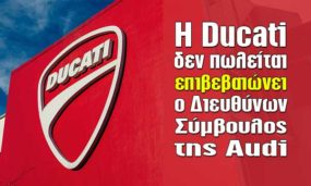 Η Ducati δεν πωλείται όπως επιβεβαιώνει ο Διευθύνων Σύμβουλος της Audi