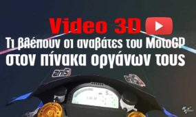 Τι βλέπουν οι αναβάτες του MotoGP στον πίνακα οργάνων τους – Video 3D