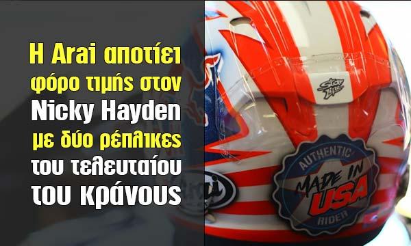 H Arai αποτίει φόρο τιμής στον Nicky Hayden με δύο ρέπλικες του τελευταίου του κράνους
