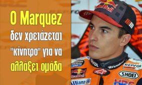 """Ο Marquez δεν χρειάζεται """"κίνητρο"""" για να αλλάξει ομάδα"""