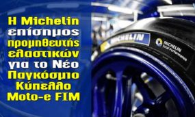 Η Michelin θα είναι επίσημος προμηθευτής ελαστικών για το νέο Παγκόσμιο Κύπελλο Moto-e FIM