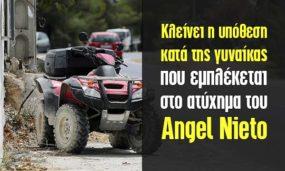 Κλείνει η υπόθεση κατά της γυναίκας που εμπλέκεται στο ατύχημα του Ángel Nieto