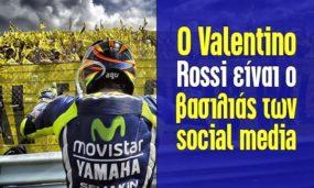 O Valentino Rossi είναι ο βασιλιάς των social media