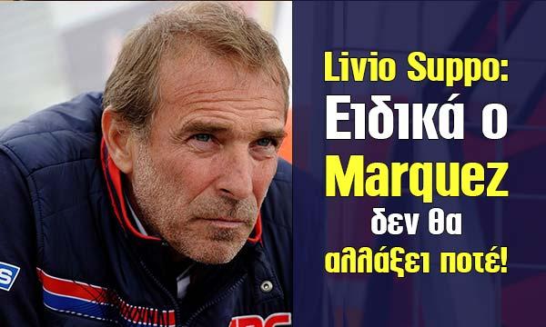 Livio Suppo: Ειδικά ο Marquez δεν θα αλλάξει ποτέ!