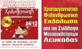 Χριστουγεννιάτικη Φιλανθρωπική Εκδήλωση από τον Σύλλογο Μοτοσυκλετιστών Λευκάδας