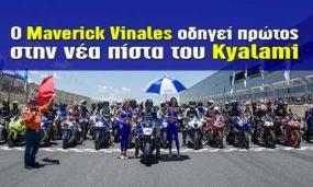 Ο Maverick Viñales οδηγεί πρώτος στην νέα πίστα του Kyalami