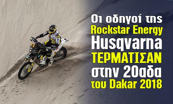 Οι οδηγοί της Rockstar Energy Husqvarna τερμάτισαν μέσα στην 20αδα του Dakar 2018