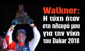 "Walkner: ""Η τύχη ήταν στο πλευρό μου"" για την νίκη του Dakar 2018"