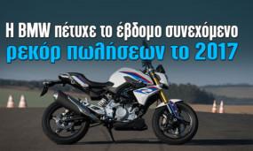 Η BMW Motorrad πέτυχε το έβδομο συνεχόμενο ρεκόρ πωλήσεων το 2017