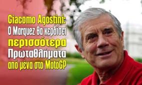 Agostini: Ο Marquez θα κερδίσει περισσότερα Πρωταθλήματα από μένα στο MotoGP