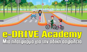 e-DRIVE Academy – Μία πλατφόρμα για την οδική ασφάλεια