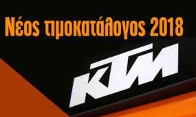 Νέος τιμοκατάλογος 2018 από την KTM για όλα τα μοντέλα της